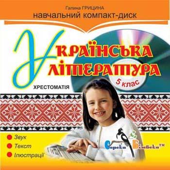 Українська література 5 клас сб по